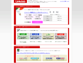 linkclub.com screenshot