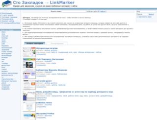 linkmarker.ru screenshot