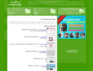 links.smsjar.ir screenshot