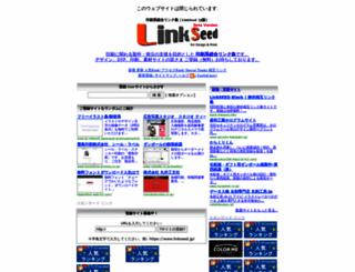 linkseed.jp screenshot