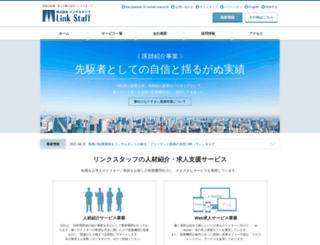 linkstaff.co.jp screenshot