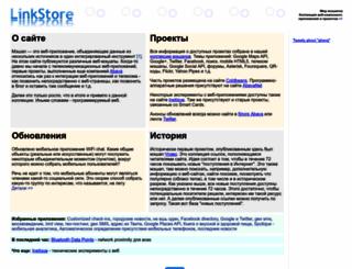 linkstore.ru screenshot