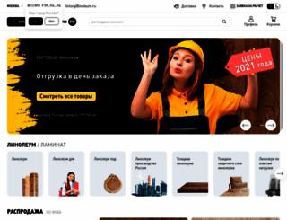 linoleum.ru screenshot