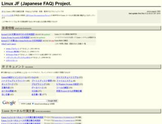 linuxjf.osdn.jp screenshot