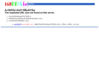 linyi.168rc.com screenshot