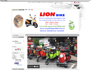 lionbike.com screenshot