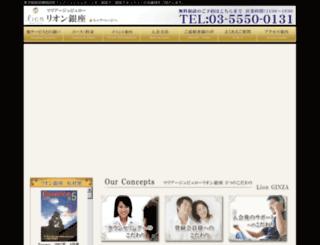 lionco.jp screenshot