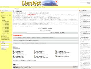 lionnet-japan.jp screenshot