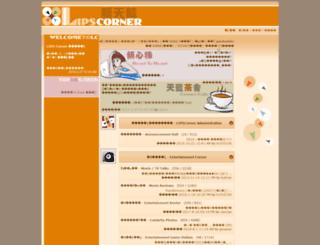 lipscorner.net screenshot