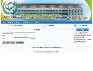 lis.bch.com.cn screenshot