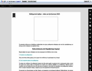 lisari.blogspot.gr screenshot