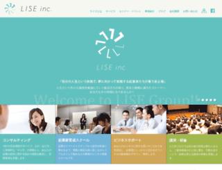 lise.co.jp screenshot