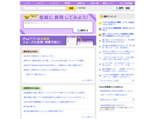 list.chiebukuro.yahoo.co.jp screenshot