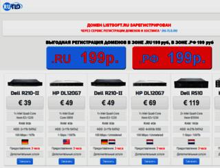 listsoft.ru screenshot