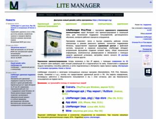 litemanager.ru screenshot