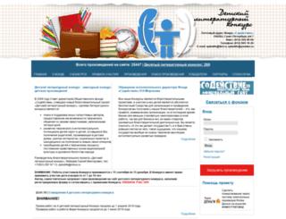 liter.assistancerussia.org screenshot