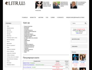 litru.ru screenshot
