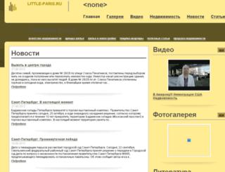 little-paris.ru screenshot