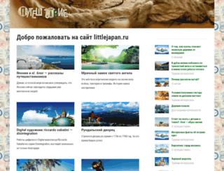 littlejapan.ru screenshot