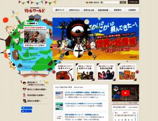 littleworld.jp screenshot
