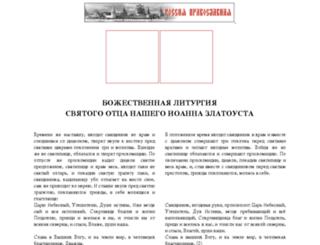 liturgy.mrezha.ru screenshot
