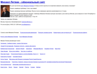 litvak.ru screenshot