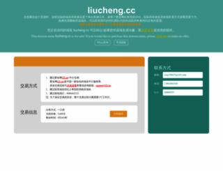 liucheng.cc screenshot