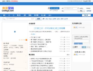liukeya.com screenshot