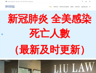 liulawgroup.com screenshot