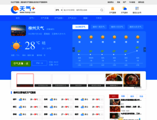 liuzhou.tianqi.com screenshot