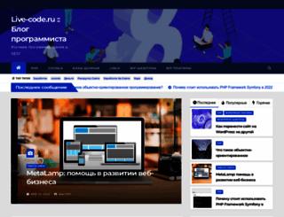 live-code.ru screenshot