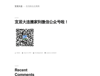 liveindalian.com screenshot