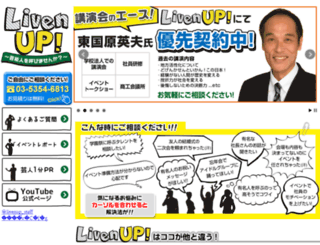 liven-up.com screenshot