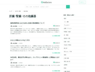 liver.askdoctors.jp screenshot
