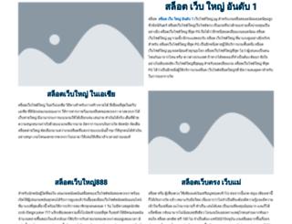 livestreamfifa.com screenshot