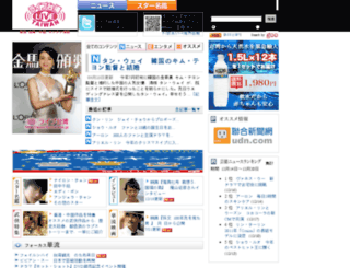 livetaiwan.jp screenshot
