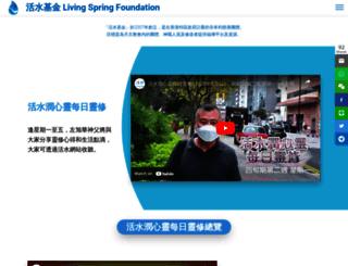 livingspringfoundation.com.hk screenshot