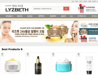 lizbeth.co.kr screenshot