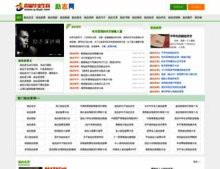 lizhi.yjbys.com screenshot