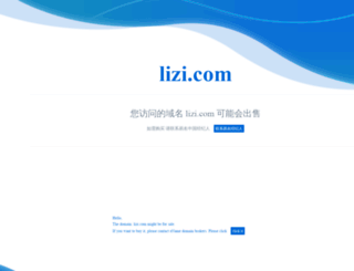 lizi.com screenshot