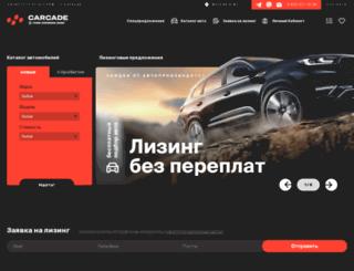lizing-gruzovyh-avtomobilei.carcade.com screenshot