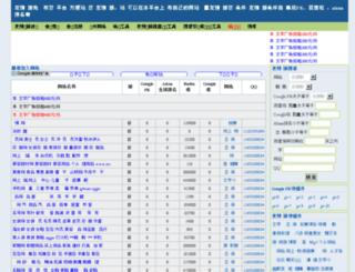 lj.links.cn screenshot
