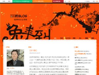 ljxhistory.blog.163.com screenshot