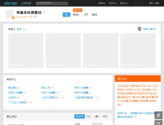 ljz-qt.ele.me screenshot