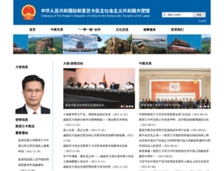 lk.china-embassy.org screenshot