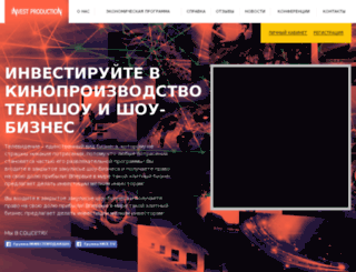 lk.investproduction.com screenshot