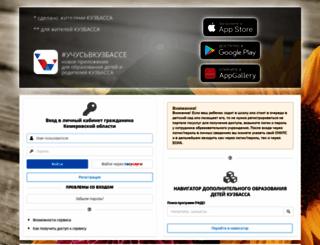 lk.ruobr.ru screenshot