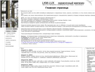 lkm-lux.ru screenshot