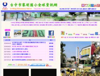 lmes.tc.edu.tw screenshot