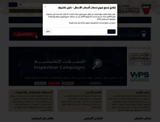 lmra.gov.bh screenshot